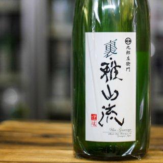 裏・雅山流 純米大吟醸 2019<br>斗びん取り出品酒 雪女神<br>1800ml