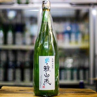 裏・雅山流 純米大吟醸 2018<br>斗びん取り出品酒 雪女神<br>1800ml