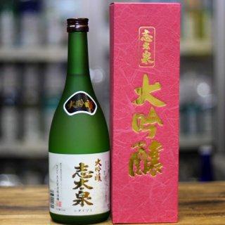 志太泉 大吟醸 29BY<br>720ml
