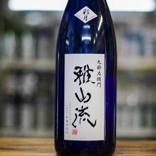 雅山流 彩月<br>搾りたて純米吟醸生原酒<br>R2BY 1800ml