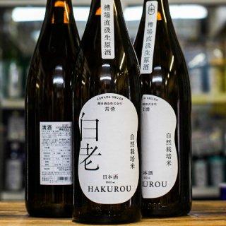 白老 自然栽培米の酒<br>槽場直汲み生原酒<br>2020BY 1800ml