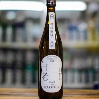 白老 自然栽培米の酒<br>槽場直汲み生原酒<br>2020BY 720ml