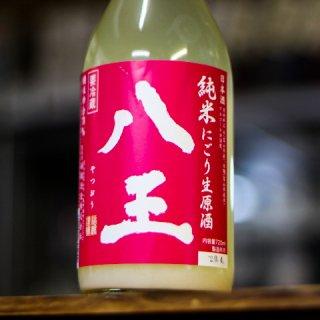 純米にごり生原酒 八王〜やつおう〜<br>R2BY 720ml