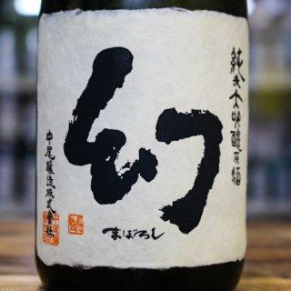 誠鏡 純米大吟醸原酒<br>まぼろし黒箱<br>各蔵出し年度 720ml