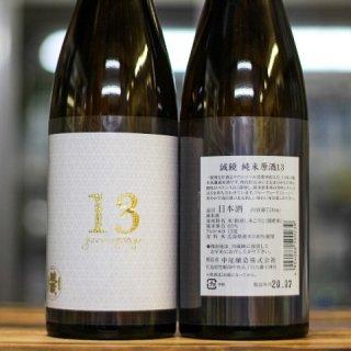 誠鏡 純米原酒 13<br>720ml