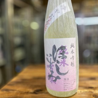 純米吟醸 ほしいずみ 冷やおろし 2021<br>1800ml