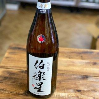 伯楽星 特別純米酒 冷卸<br>1800ml