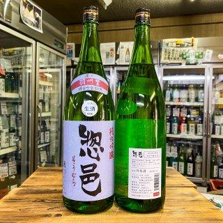 惣邑 純米吟醸 羽州誉 生酒 2020BY<br>1800ml
