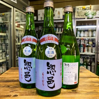 惣邑 純米吟醸 羽州誉 生酒 2020BY<br>720ml
