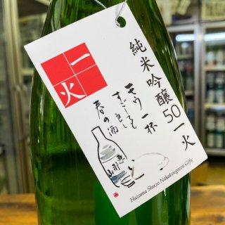 恵那山 純米吟醸50 一火<br>1800ml