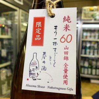 恵那山 純米60 山田錦<br>1800ml