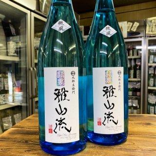 超裏 雅山流 微風〜そよかぜ〜<br> 純米酒無濾過生詰<br>1800ml