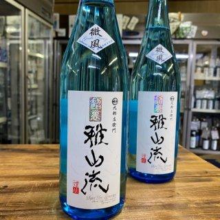 超裏 雅山流 微風〜そよかぜ〜<br> 純米酒無濾過生詰<br>720ml