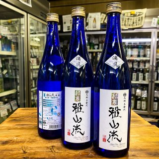 超裏 雅山流 裏風〜うらかぜ〜<br> 純米酒無濾過生詰<br>720ml