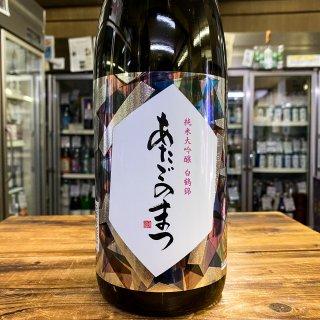 あたごのまつ 純米大吟醸 白鶴錦 1800ml