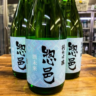 惣邑 純米吟醸 酒未来 2020BY<br>720ml