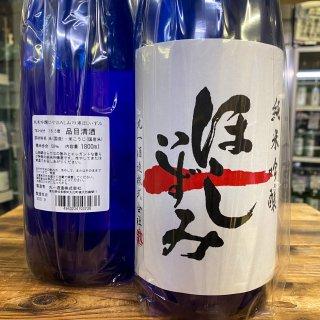 純米吟醸 ひやおろし山田錦 ほしいずみ 2021<br>1800ml