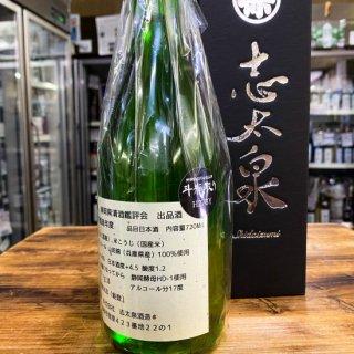 志太泉 静岡県清酒鑑評会<br>出品酒用斗瓶取り H27BY<br>720ml