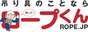 ワイヤーロープ等各種重量物吊上げ製品総合サイト ROPE.JP 中村工業株式会社