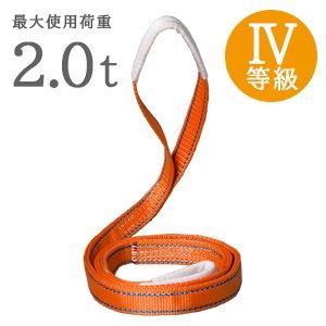 大洋製器工業 インカリフティングスリング JIS III-E 50ミリ幅 2.0トン