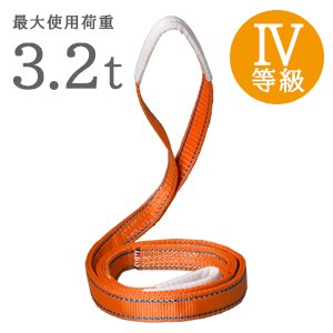 大洋製器工業 インカリフティングスリング JIS III-E 75ミリ幅 3.2トン