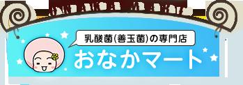 乳酸菌(善玉菌)の専門店【おなかマート】オンラインショップ