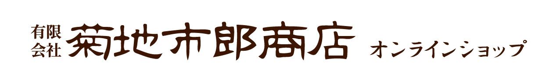 有限会社菊地市郎商店オンラインショップ