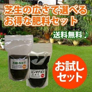 【地域限定送料無料/北海道・沖縄県除く】芝生の肥料セット お試し