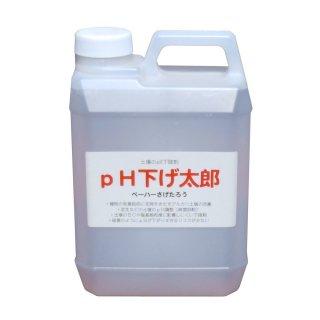 pH下げ太郎 2リットル