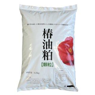 椿油粕(顆粒) 4.5kg 【天然サポニン粕と同じ効果】