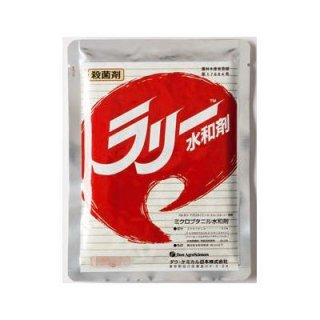 ラリー水和剤 100g 【芝生に使える殺菌剤】