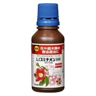 スミチオン乳剤 100ml 芝生に使える殺虫剤
