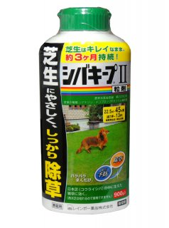 【芝生用除草剤】シバキープII 粒剤 900g 広さの目安:22.5〜45m2・約7〜13坪