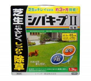 【芝生用除草剤】シバキープII 粒剤 1.3kg 広さの目安:32.5〜65m2・約10〜19坪