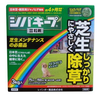 シバキープIII粒剤 3kg 日本芝に使える除草剤