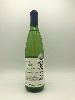 鶴沼収穫 Muscat 2017<br>(北海道ワイン)720ml