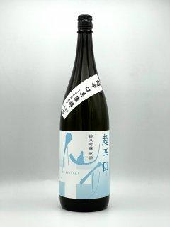 仙介 超辛口 純米吟醸 原酒・一火<br>泉酒造 1.8L