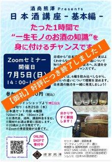 (開催終了)  <br>酒商熊澤 Presents 日本酒講座 基本編 2020年7月5日(日) 14:00〜15:15<br>