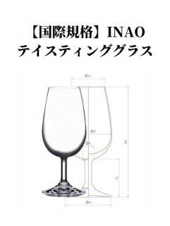 テイスティング・グラス 国際規格 ワイン/日本酒講座用 <br>バラ1脚<br>