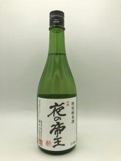 夜の帝王 特別純米酒<br>藤井酒造 720ml