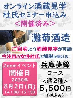 (開催終了)  【オンライン酒蔵見学&杜氏セミナー】<br> 2020年8月2日(日)開催<br>