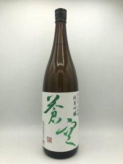 蒼空 純米吟醸 山田穂 限定品<br>藤岡酒造 1.8L
