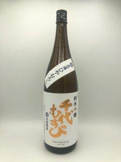 千代むすび 純米吟醸 氷温ひやおろし<br>(千代むすび酒造)1800ml