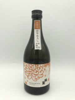灘菊 ひやおろし 特別本醸造<br>灘菊酒造 500ml