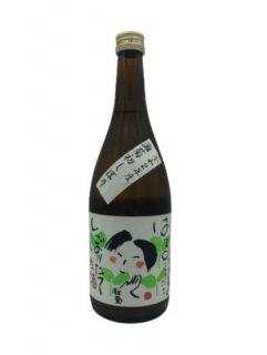 灘菊 純米初しぼり 生酒<br>(灘菊酒造)720ml