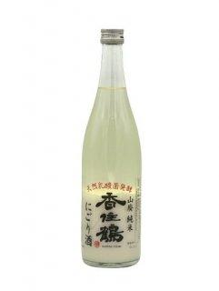 香住鶴 山廃 純米 にごり酒<br>(香住鶴)720ml