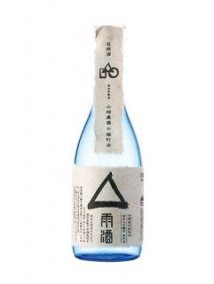 自然酒 △雨酒 雄町 純米大吟醸<br>山名酒造 720ml