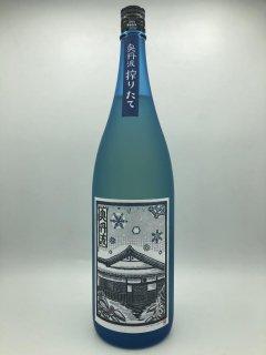 奥丹波 搾りたて 純米<br>(山名酒造)1800ml