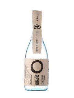 自然酒 ○陽酒 山田錦 純米吟醸<br>山名酒造 720ml