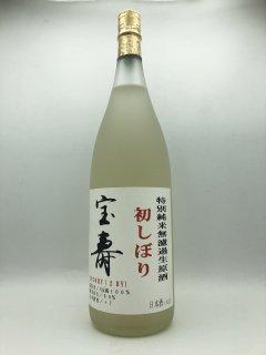 宝寿 初しぼり 特別純米<br>(藤井酒造)1800ml